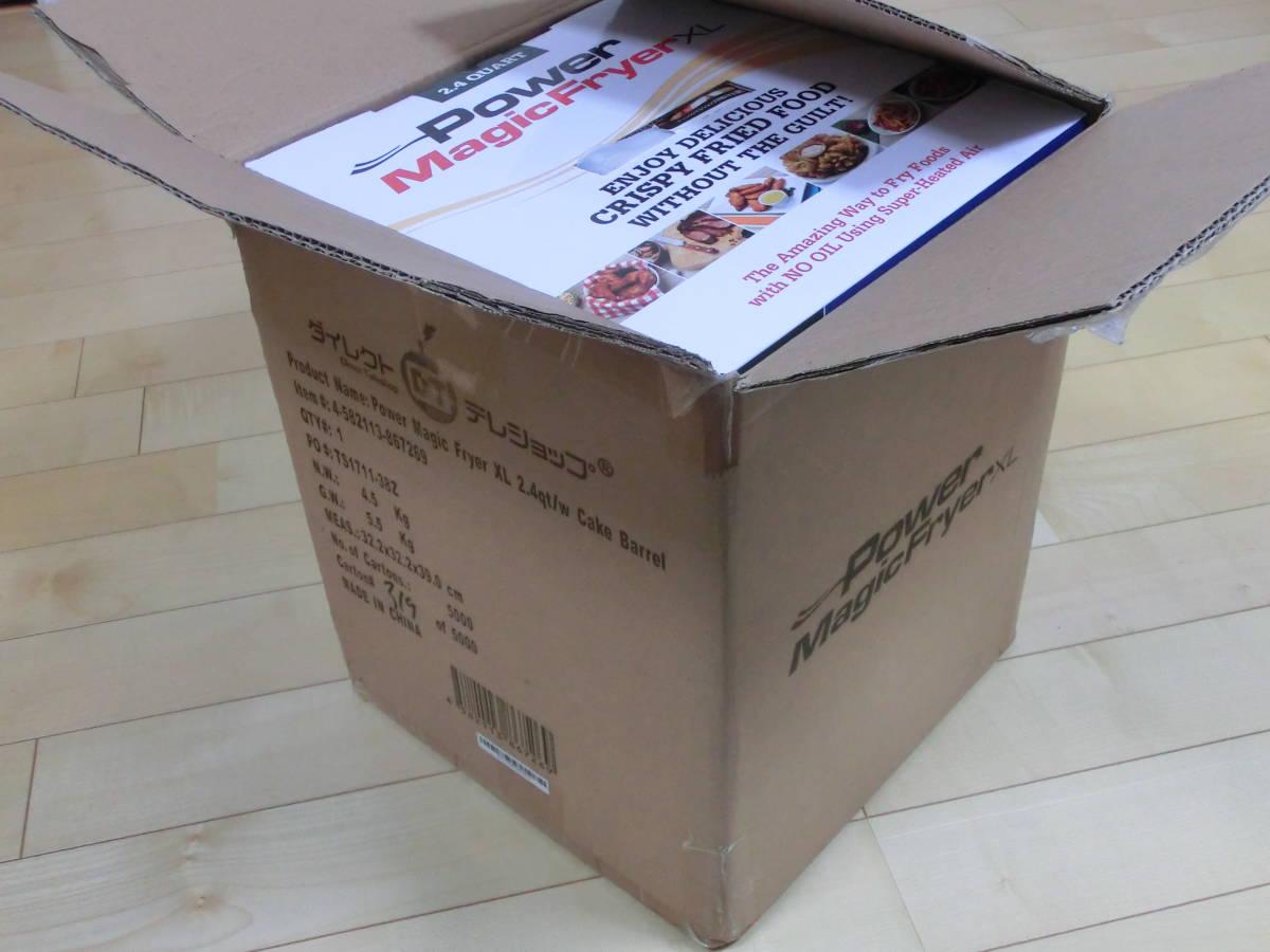 ★パワーマジックフライヤーXL 1台 送料無料 完全未使用未開封 Power Magic Fryer XL ダイレクトテレビショッピングで購入しました★_画像8