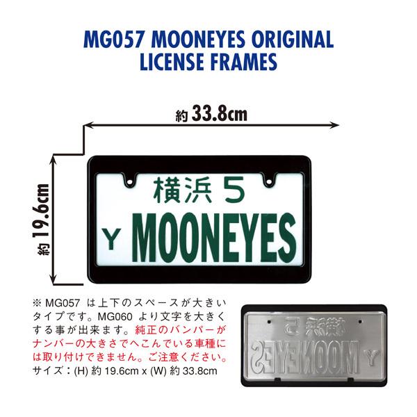 MOONEYES ナンバー ライセンスフレーム ムーンアイズ OFFICIAL MOON STAFF CAR 車用 moon eyes 車用 クリックポスト 185円発送可 ナンバー_画像6