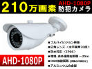 210 ten thousand pixels camera * security camera / monitoring camera for * outdoors correspondence / waterproof / night vision < white >*AHD-1080P for