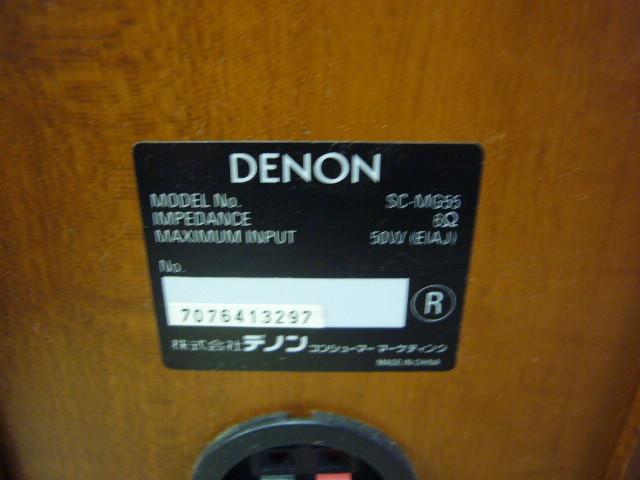 【中古】DENON モニター スピーカー コンポ SC-MG55 デノン ペア_画像5