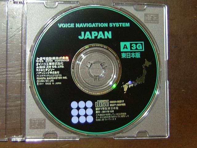 2011年秋 東日本版 A3Gトヨタ純正/プログラムディスクレンタル可_画像1