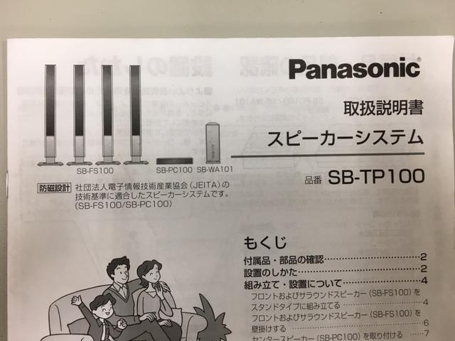 ★★★Panasonic(パナソニック) 5.1ch スピーカーシステム SB-TP100 ホームシアター★★★_画像9