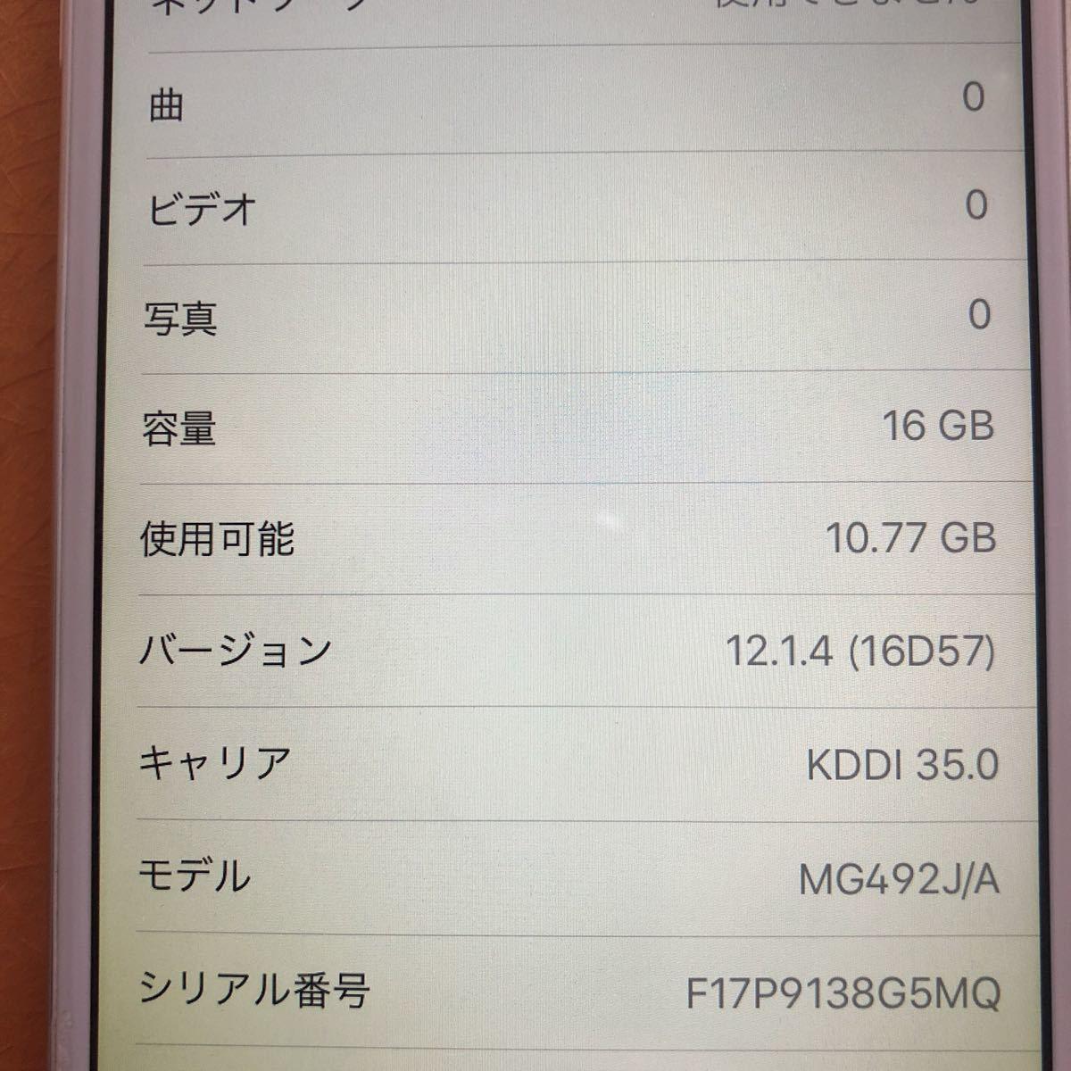 au iPhone6 ゴールド16G_画像7