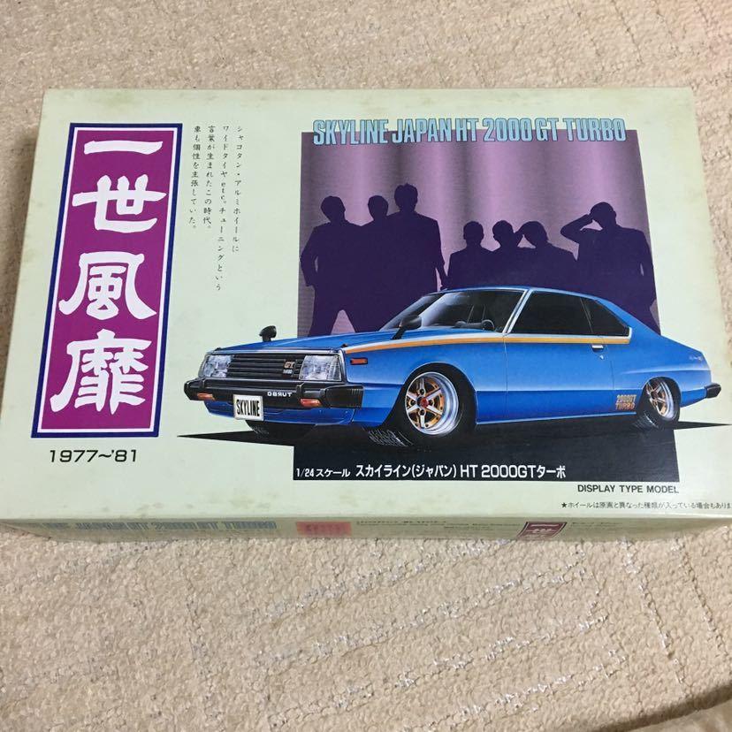 アオシマ 一世風靡 1/24 スカイライン ジャパン HT 2000GTターボ 新品未開封