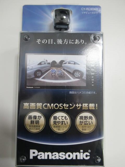 【548】未開封品★Panasonic パナソニック 高画質CMOSセンサ搭載 リヤビューカメラ CY-RC90KD