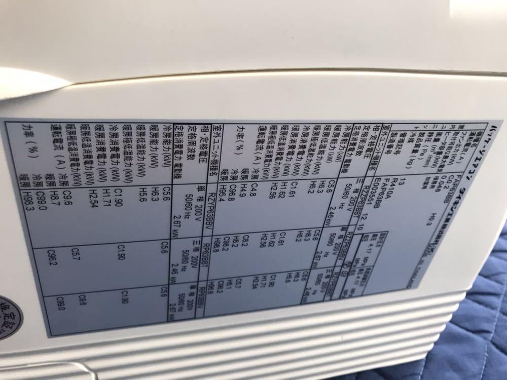 ■DAIKIN/ダイキン ■業務用エアコン/パッケージエアコン■スカイエア■FAP63BB■大阪府下限定販売_画像8