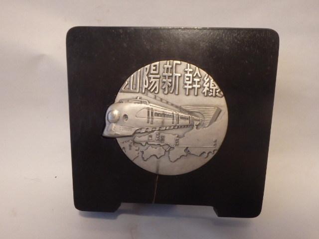 激レア!山陽新幹線 工事協力記念メダル 盾ケース・紙箱付