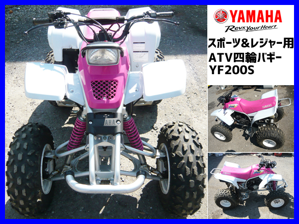 ★美品★YAMAHA★スポーツ&レジャー用ATV★四輪バギー★YF200S★ヤマハ★
