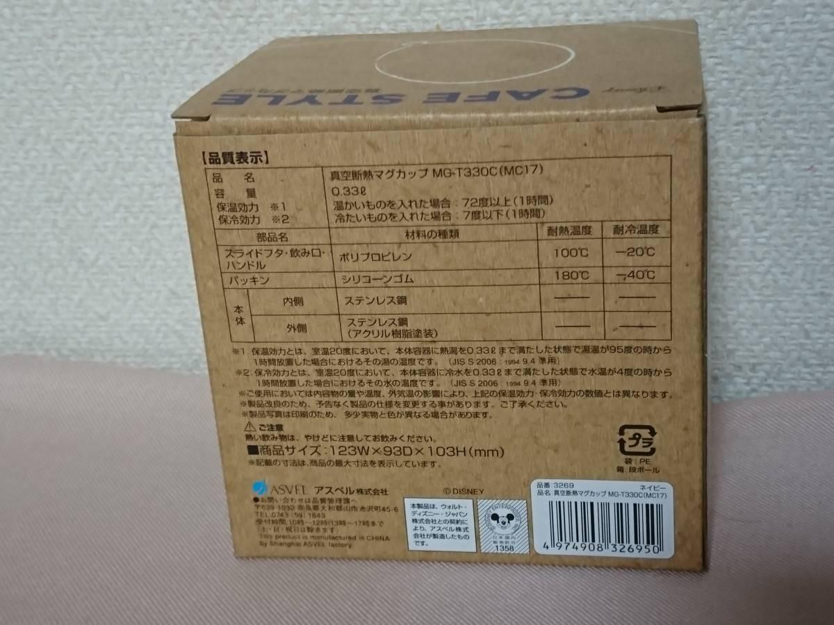 新品未使用 アスベル 真空断熱マグカップ ディズニー ミッキーマウス 330mL MG-T330C(MC17) 青 水筒 タンブラー_画像3