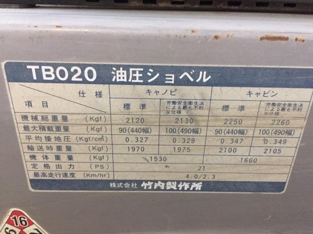 【長野発】竹内製作所 TB020 バックホー ユンボ 21ps バケット付 実働☆格安☆売切_画像4