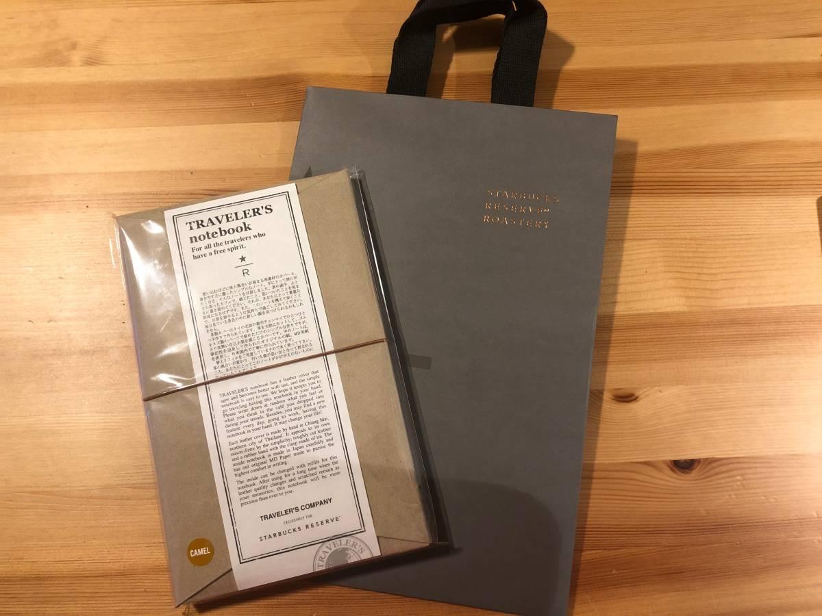 [品薄] スターバックス リザーブ ロースタリー 東京限定 トラベラーズノート CAMEL