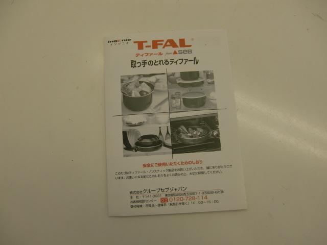 T-fal/ティファール 取っ手の取れる ベーシックセット 調理器具 未使用 自宅保管品 #茂_画像5