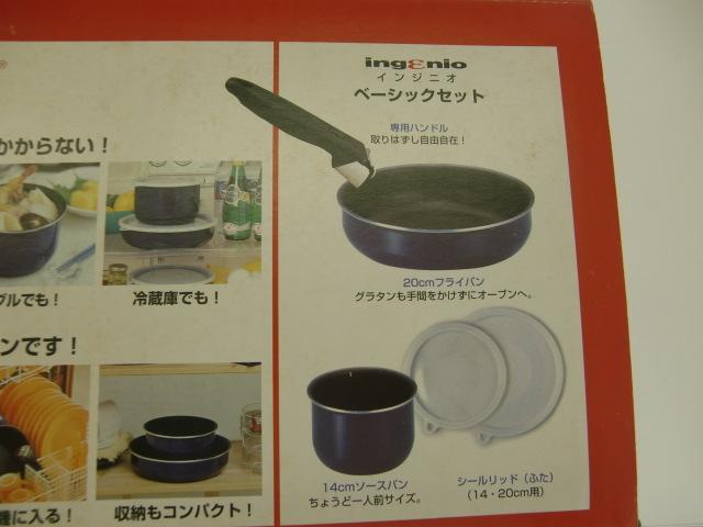 T-fal/ティファール 取っ手の取れる ベーシックセット 調理器具 未使用 自宅保管品 #茂_画像6