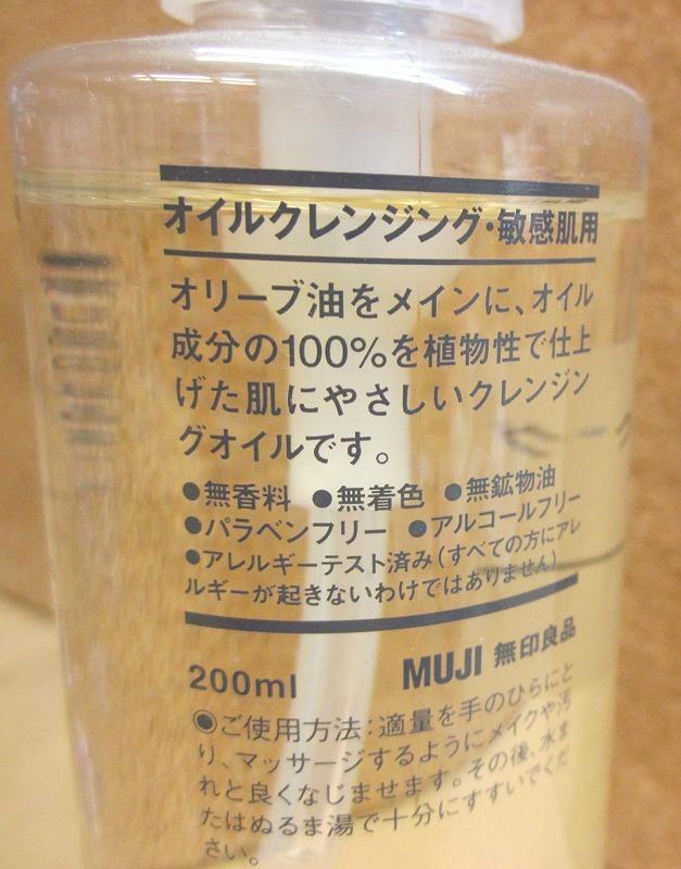 C24★無印良品★ 敏感肌用 化粧水+乳液+ジェル+クレンジング★計14個_画像5
