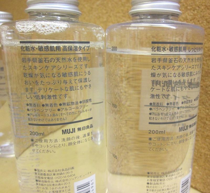 C24★無印良品★ 敏感肌用 化粧水+乳液+ジェル+クレンジング★計14個_画像9