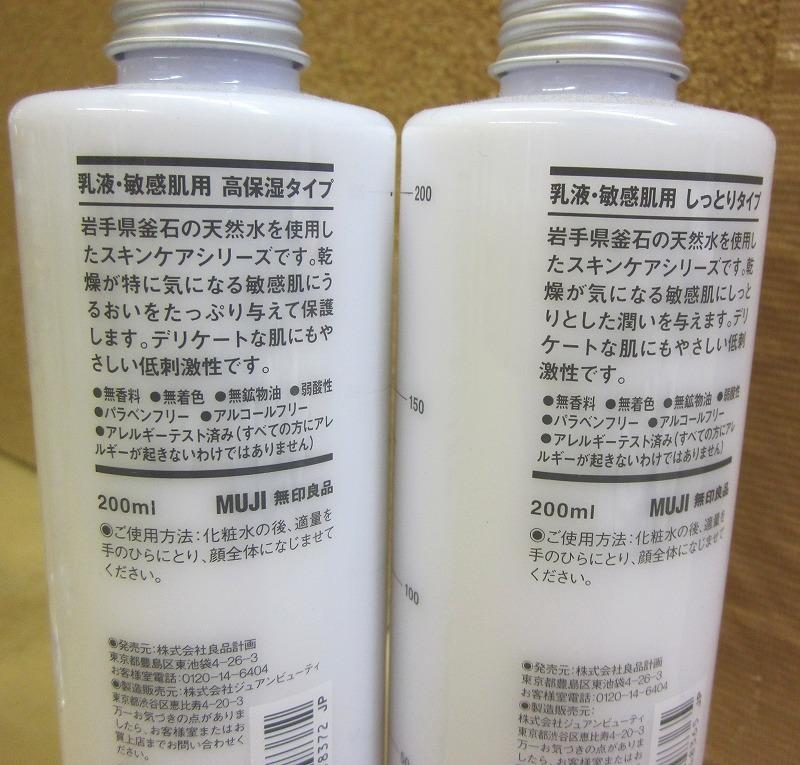 C24★無印良品★ 敏感肌用 化粧水+乳液+ジェル+クレンジング★計14個_画像7