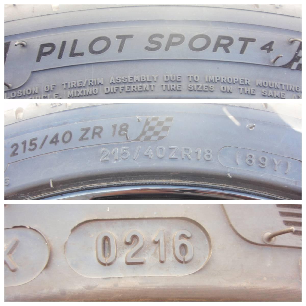 ★4本セットです 極上美品 SUBARU BRZ STI ホイール 18x7.5J & バリ山 MICHELIN PILOT SPORT4 215/40ZR18 (スバル ENKEI)_画像9