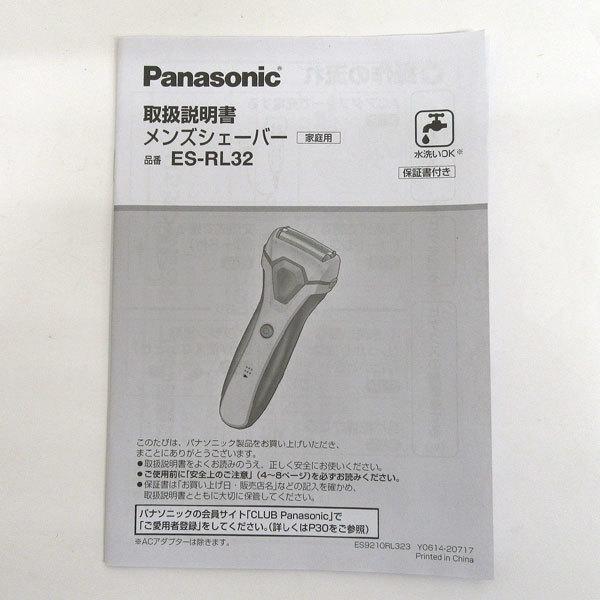 パナソニック 新品 3枚刃 未使用品 メンズシェーバー ES-RL32-A 青_画像3