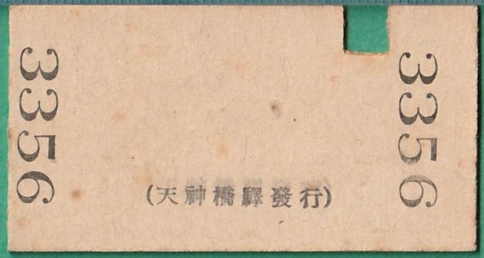 戦前鉄道硬券切符111■天神橋より吹田町ゆき 13銭 5-5.20
