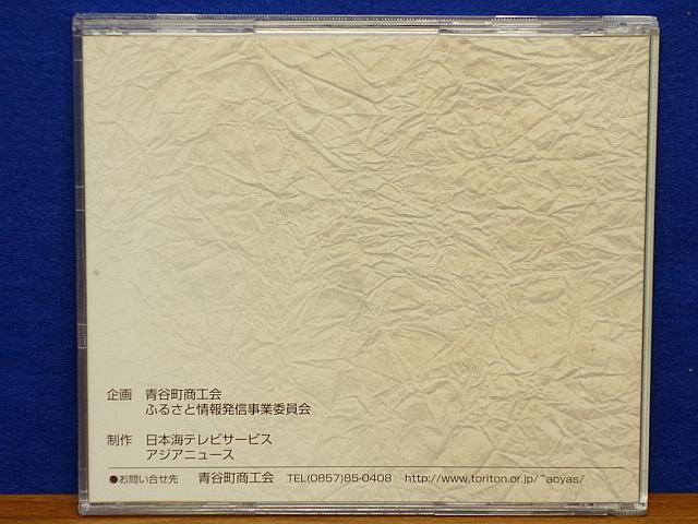 青い谷の町の物語 鳥取県 青谷町 CD-ROMムービー_画像3