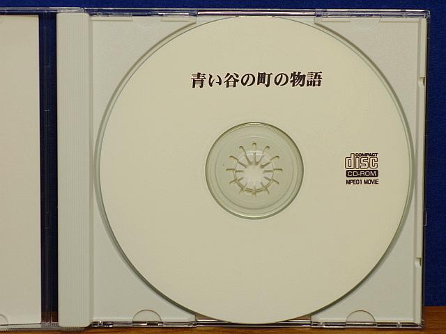青い谷の町の物語 鳥取県 青谷町 CD-ROMムービー_画像2