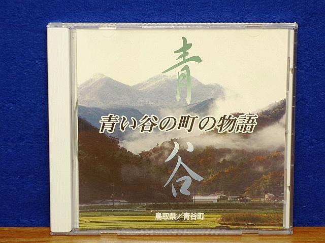 青い谷の町の物語 鳥取県 青谷町 CD-ROMムービー_画像1