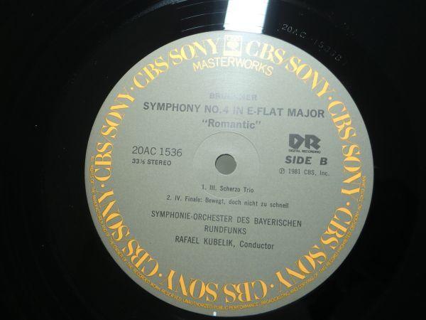 同封歓迎 即決!ブルックナー交響曲第4番変ホ長調 ロマンティック ノヴァーク版 ラファエル べリック 20AC1536 CBS SONY LP レコード_画像4