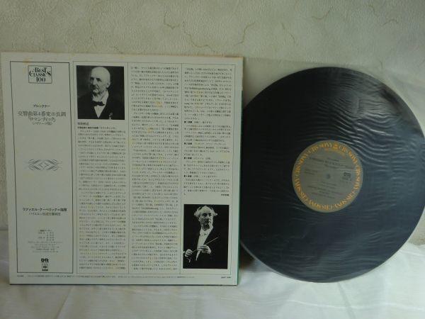 同封歓迎 即決!ブルックナー交響曲第4番変ホ長調 ロマンティック ノヴァーク版 ラファエル べリック 20AC1536 CBS SONY LP レコード_画像6