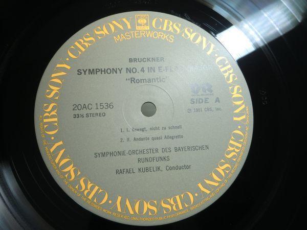 同封歓迎 即決!ブルックナー交響曲第4番変ホ長調 ロマンティック ノヴァーク版 ラファエル べリック 20AC1536 CBS SONY LP レコード_画像2