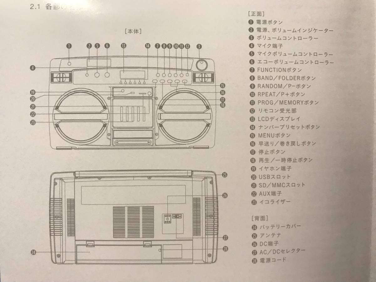 LASONIC i-931bt(ラソニック)/boombox/ラジオ・出力・Bluetooth_画像8