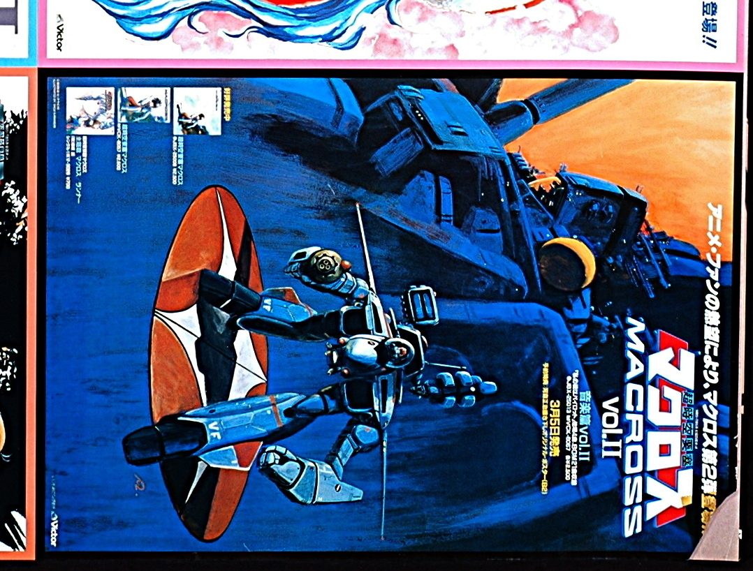 [Vintage]1980s Victor Super Dimension Fortress Macross Promotional Poster Collection B2Poster 超時空要塞マクロス _画像7