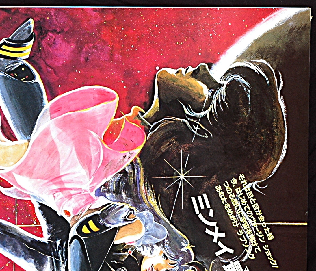 [Vintage] [New] [Delivery Free]1984 TOHO Movie SFD Macross Do You Remember Love Sales Promotion B2 Poster 超時空要塞 マクロス_画像3