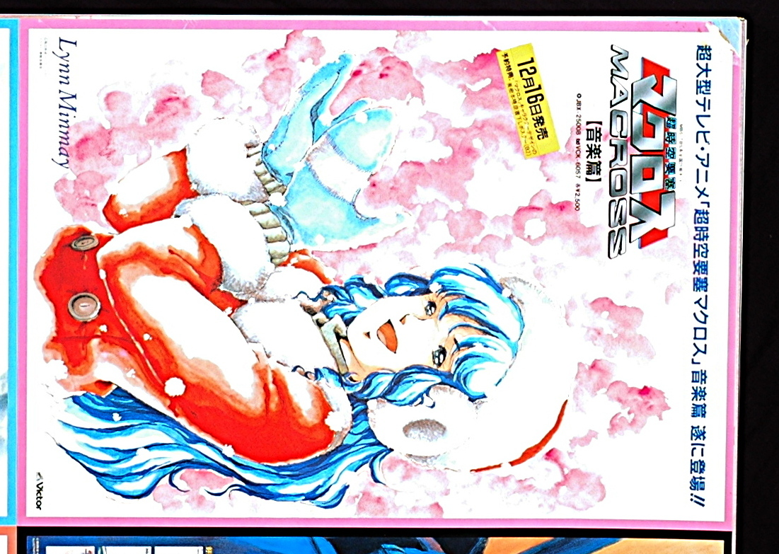 [Vintage]1980s Victor Super Dimension Fortress Macross Promotional Poster Collection B2Poster 超時空要塞マクロス _画像5