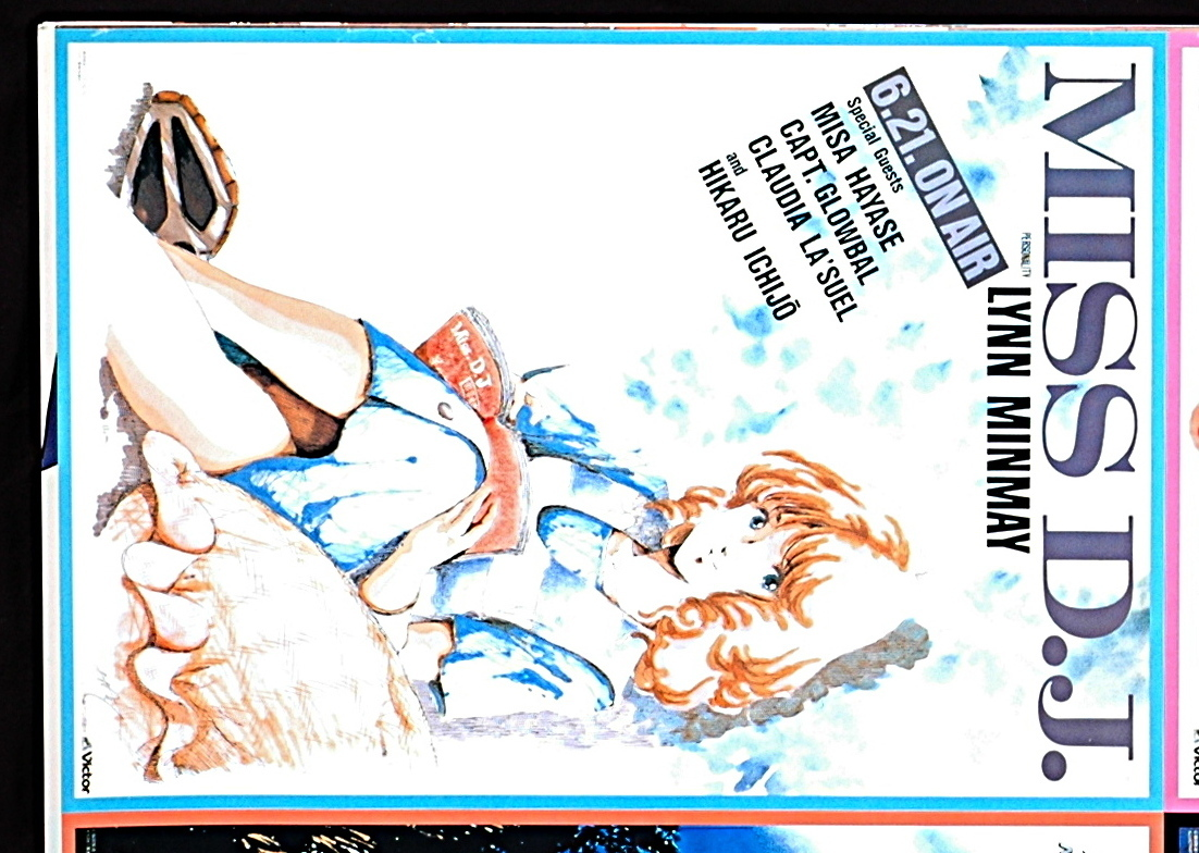 [Vintage]1980s Victor Super Dimension Fortress Macross Promotional Poster Collection B2Poster 超時空要塞マクロス _画像4