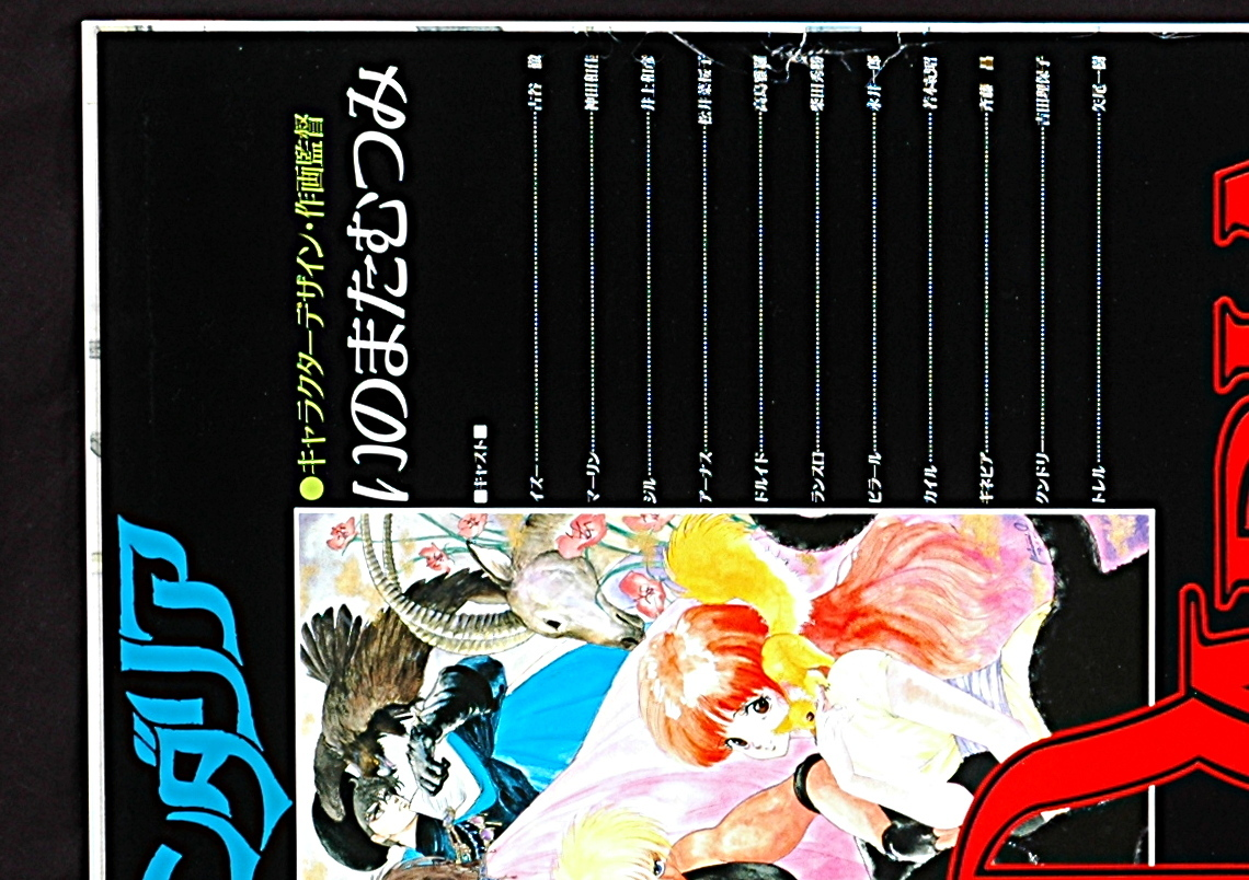 [Vintage] [New] [Delivery Free]1986 Published by Victor Music Industry Windaria Sales Promotion B2 Poster ウインダリア [tag2222]_画像2