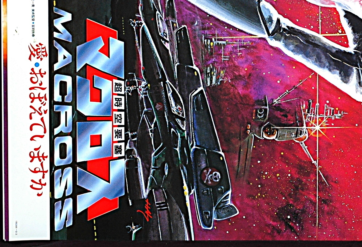 [Vintage] [New] [Delivery Free]1984 TOHO Movie SFD Macross Do You Remember Love Sales Promotion B2 Poster 超時空要塞 マクロス_画像4