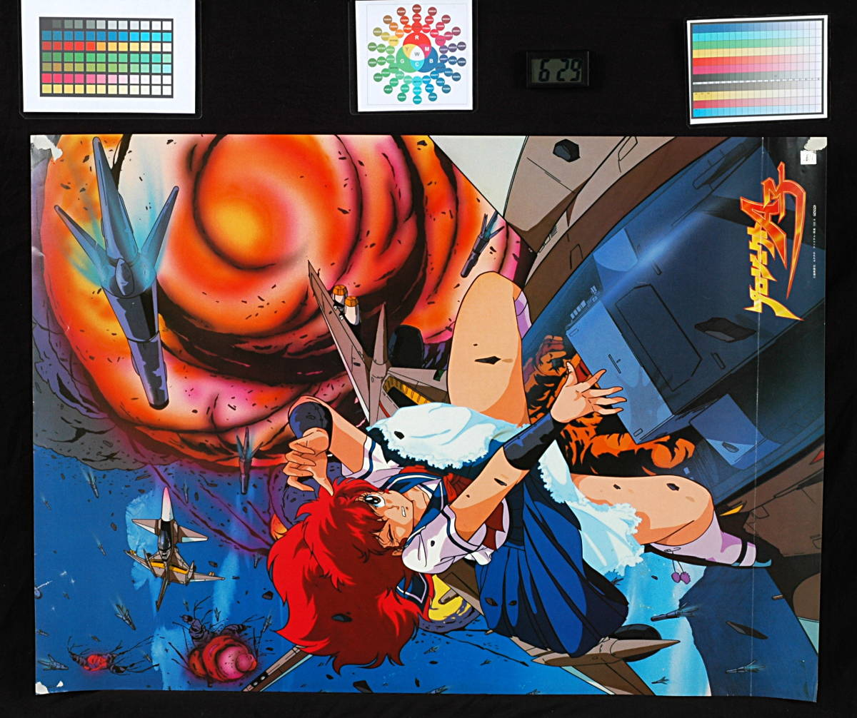 [Vintage][Delivery Free]1990s Project A-Ko Yuji Moriyama? MOVIC Issued B2Poster プロジェクトA子 森山ゆうじ:画?_画像5