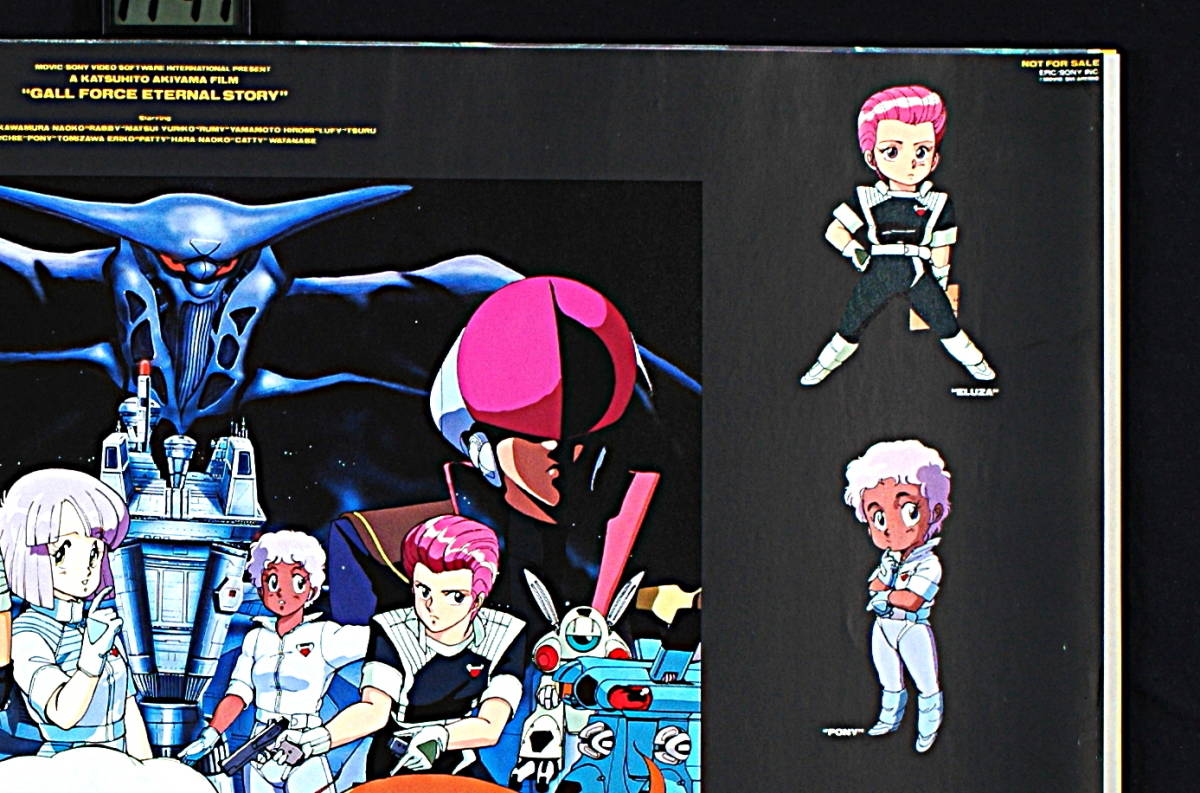 [Vintage] [New(with Difficulty)] [Delivery Free]1980s GALL FORCE Store Promotion B2 Poster ガルフォース レコード店販促品[tag2222]_画像3