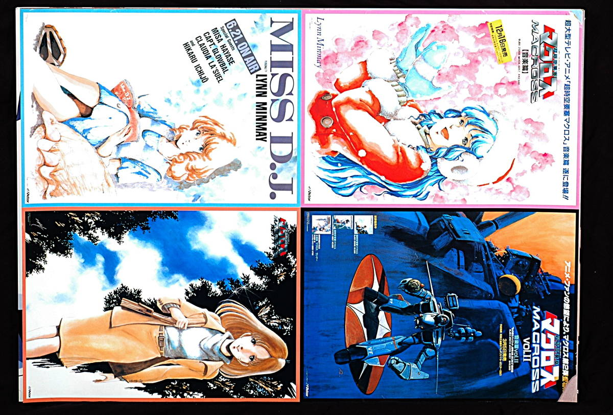 [Vintage]1980s Victor Super Dimension Fortress Macross Promotional Poster Collection B2Poster 超時空要塞マクロス _画像3