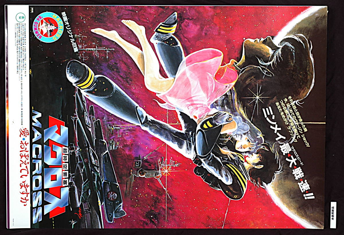 [Vintage] [New] [Delivery Free]1984 TOHO Movie SFD Macross Do You Remember Love Sales Promotion B2 Poster 超時空要塞 マクロス_画像7