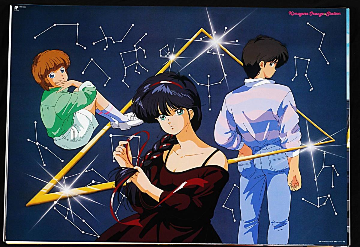 【未展示新品】【宅配送料込】1980s きまぐれオレンジ☆ロード STAR☆LIGHT ORANGE ROAD Poster for promotion such as video software_画像1