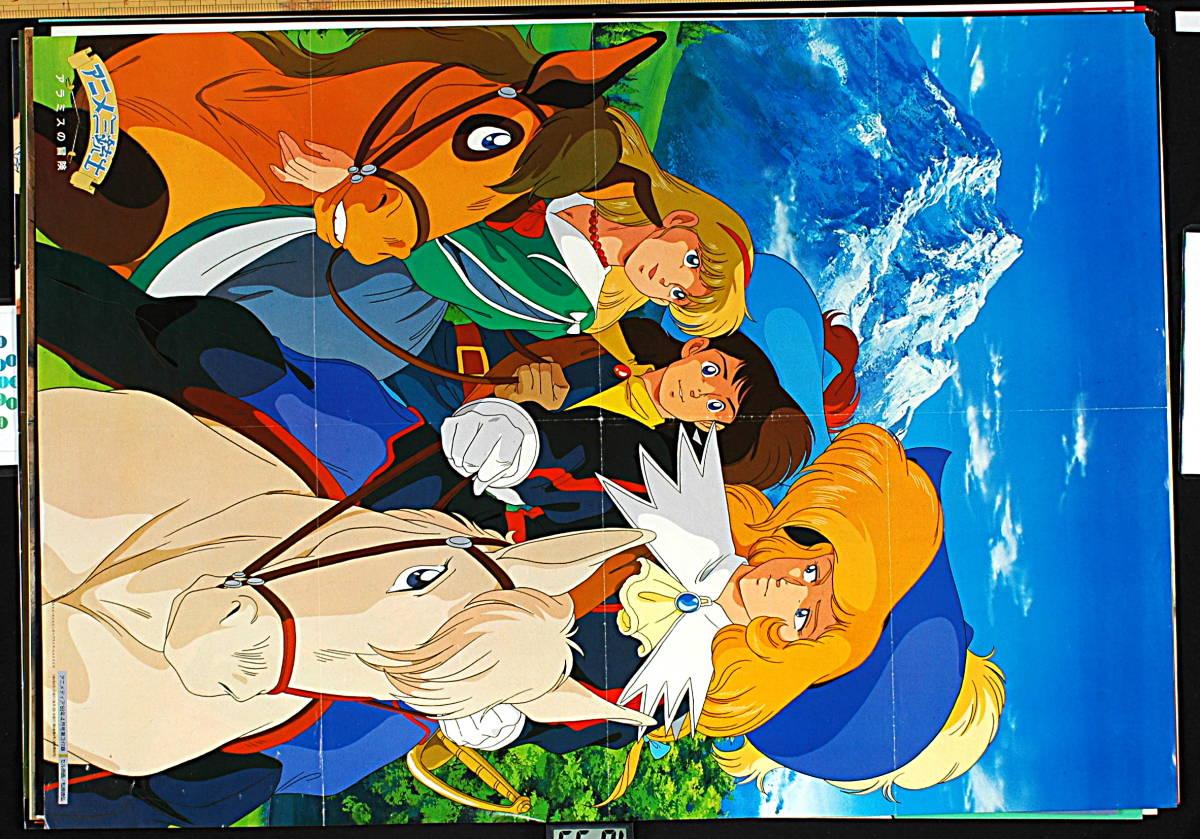 【未展示新品(難有り)】【宅配料込】1980s Animedia 超音戦士ボーグマンSonic Soldier Borgman Anice Farm&アニメ三銃士B2ポスター_画像6