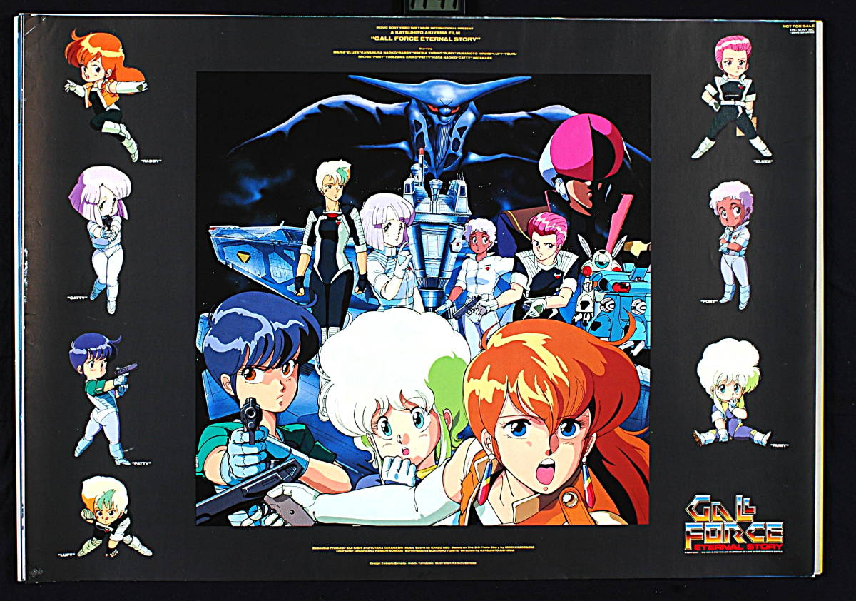 [Vintage] [New(with Difficulty)] [Delivery Free]1980s GALL FORCE Store Promotion B2 Poster ガルフォース レコード店販促品[tag2222]_画像1