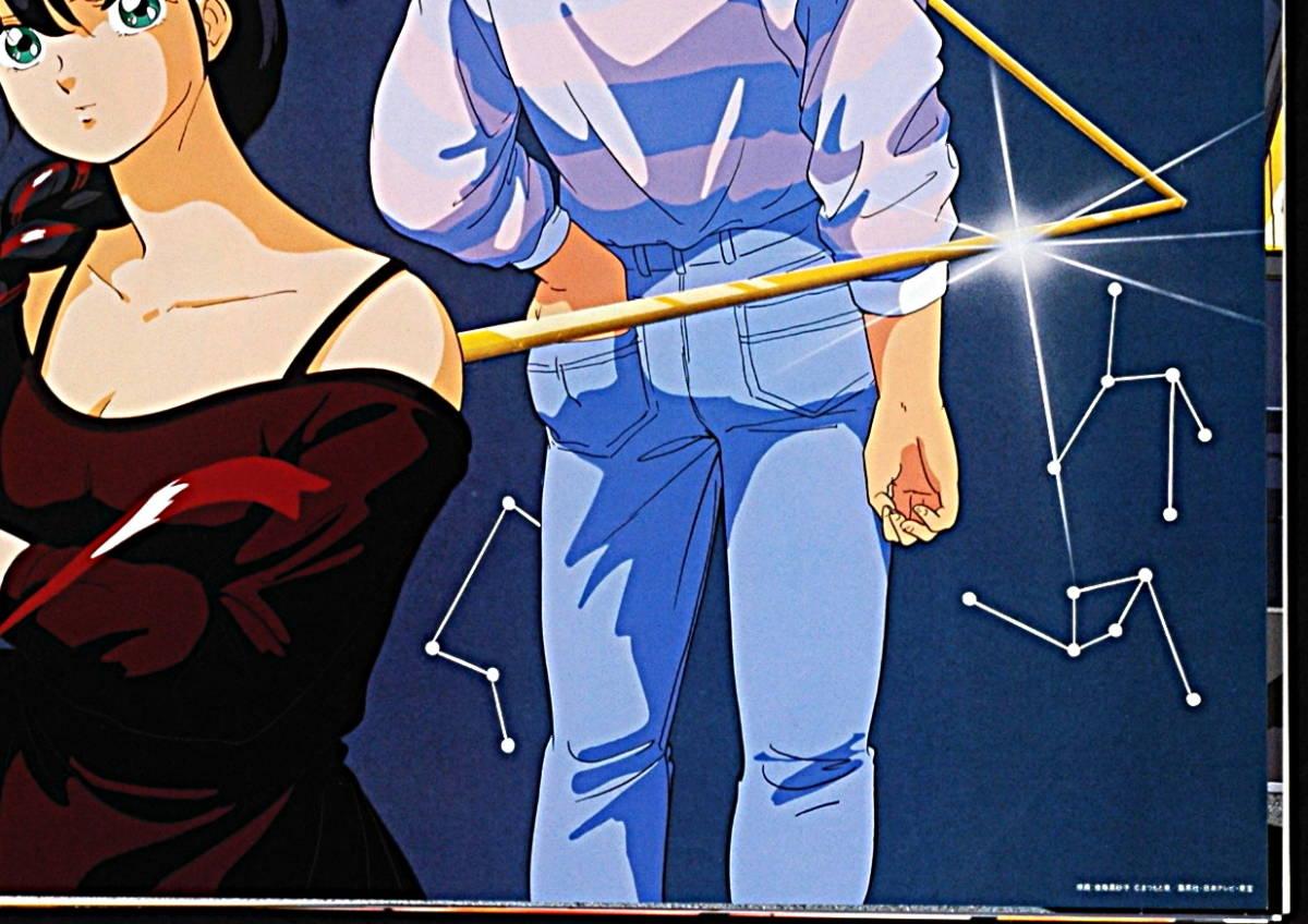 【未展示新品】【宅配送料込】1980s きまぐれオレンジ☆ロード STAR☆LIGHT ORANGE ROAD Poster for promotion such as video software_画像5