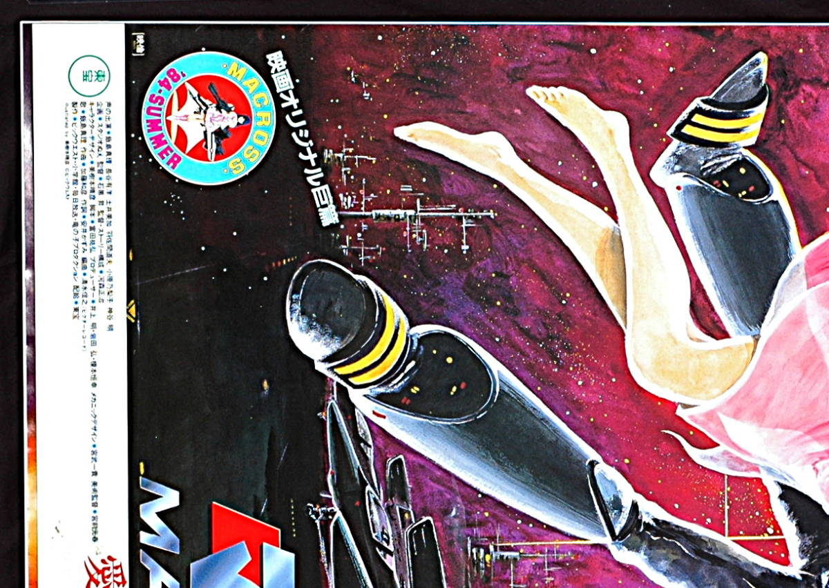 [Vintage] [New] [Delivery Free]1984 TOHO Movie SFD Macross Do You Remember Love Sales Promotion B2 Poster 超時空要塞 マクロス_画像2