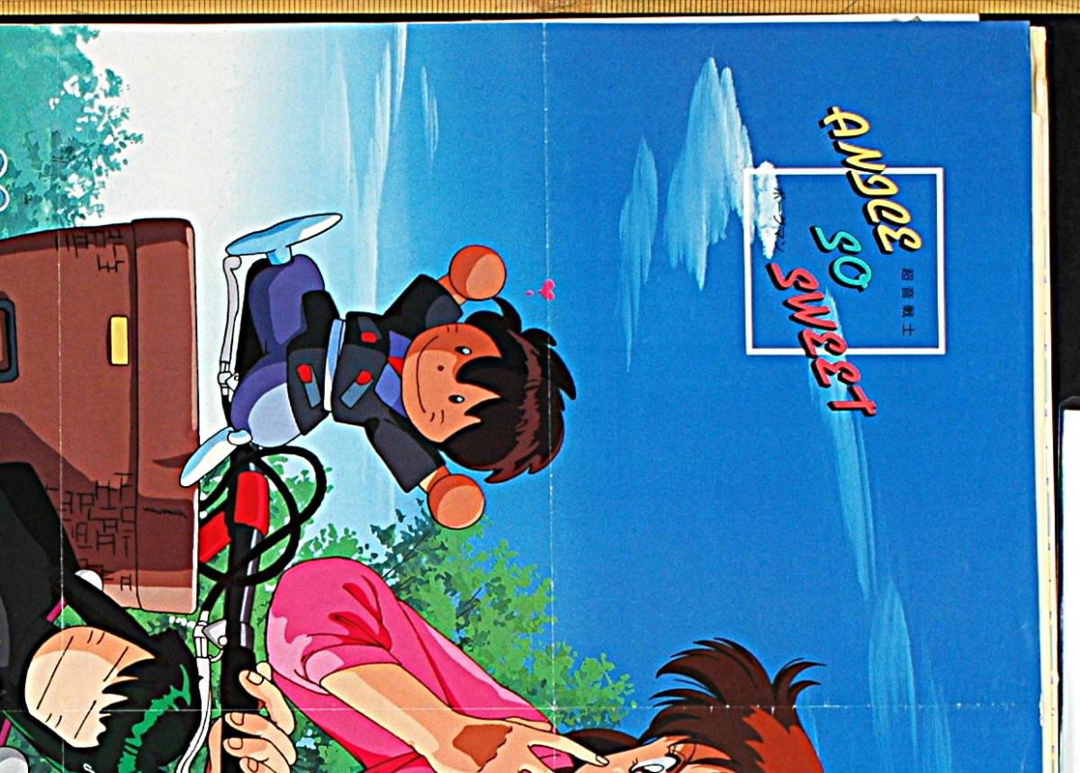 【未展示New】【宅配料込】1988s Animedia 両面Double-sided B2 poster 超音戦士ボーグマンSonic Soldier Borgman&アニメ三銃士_画像3