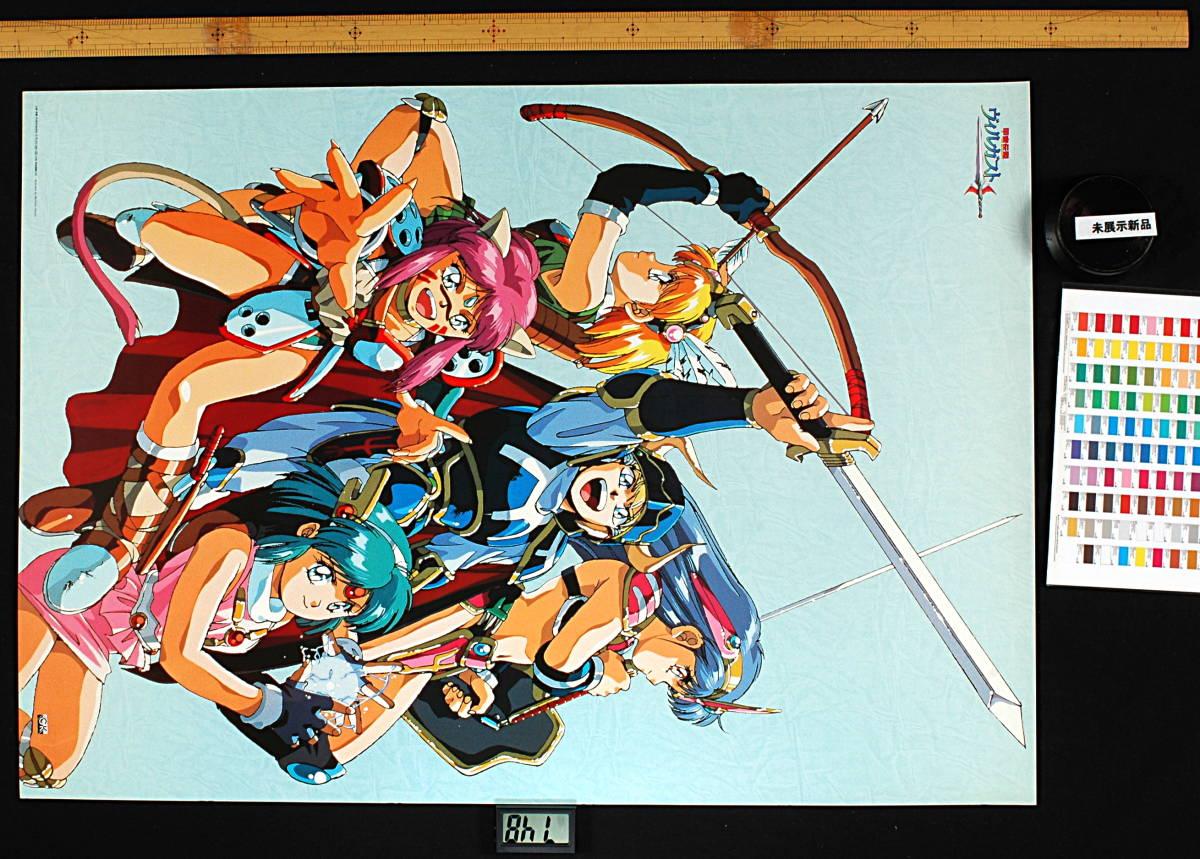 [Vintage] [New Item] [Delivery Free]1990s ARMED DRAGON FANTASY VILLGUST Michitaka Kikuchi? Poster甲竜伝説ヴィルガスト[tag2222]_画像4