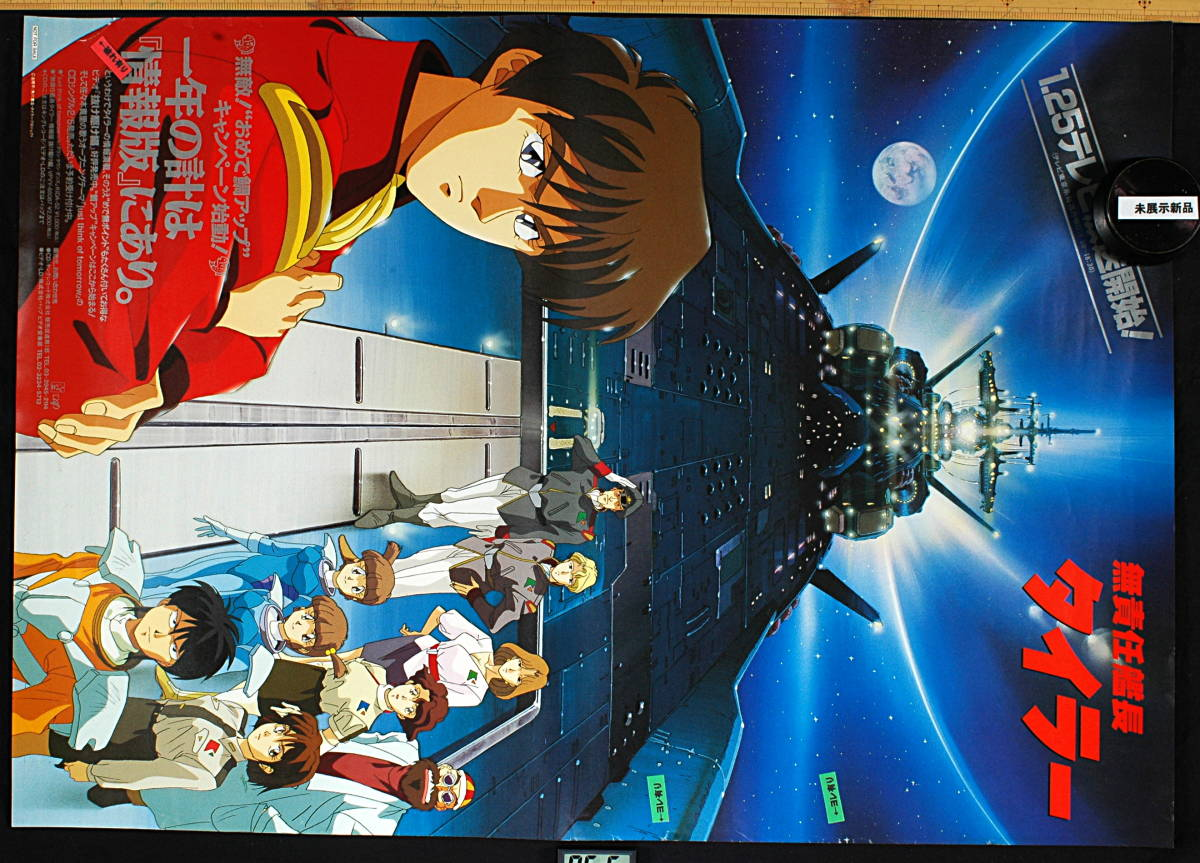 [Vintage] [New Item] [Delivery Free]1993 Vap Irresponsible Captain Tylor Broadcast Start Notice poster 無責任艦長タイラー[tag2222]_画像5