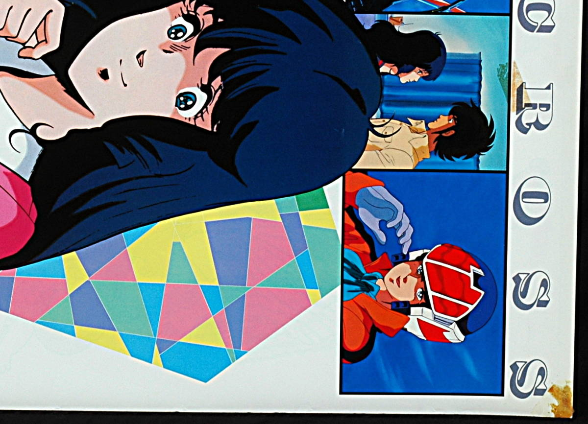 [Delivery Free]1980s Japan Victor Super Dimension Fortress Macross (Linn Minmei)Promotion B2 超時空要塞マクロス(リン・ミンメイ)_画像5