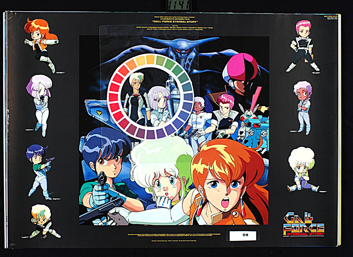 [Vintage] [New(with Difficulty)] [Delivery Free]1980s GALL FORCE Store Promotion B2 Poster ガルフォース レコード店販促品[tag2222]_画像6